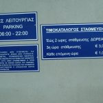INFORMATION SIGNS (13)