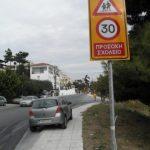 SCHOOL SIGNS (3)