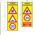 SCHOOL SIGNS (6)