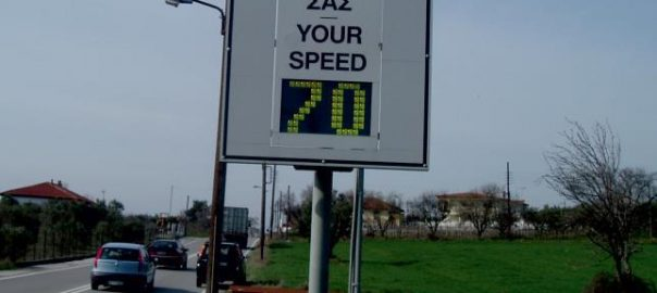 SPEED DISPLAY RADAR SIGNS (3)